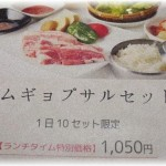 【ダメな店】「1日10食限定!」の料理がいつ行っても「本日の分は完売しました」と言われるので、11時の開店と同時に行ってみた。