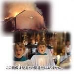 """教会の爆発事件で起きた""""超""""がつくほどの奇跡"""